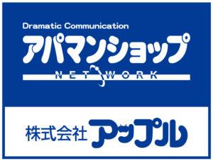 アパマンショップ×アップル-ロゴ(上下)817×617