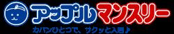 アップルマンスリーロゴ